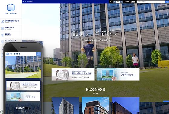 NTT都市開発株式会社