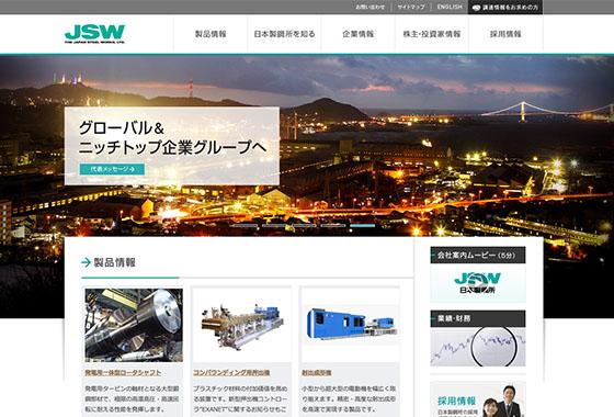 株式会社日本製鋼所