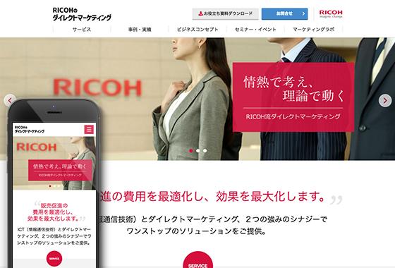 リコージャパン株式会社