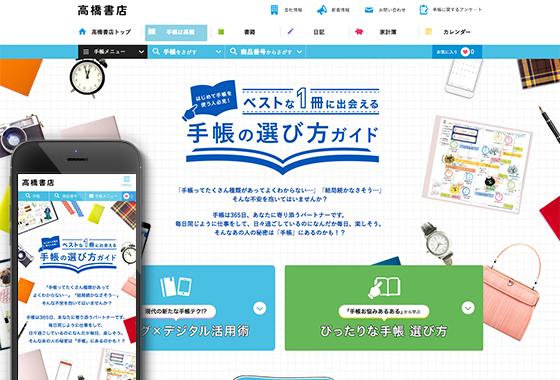 株式会社高橋書店