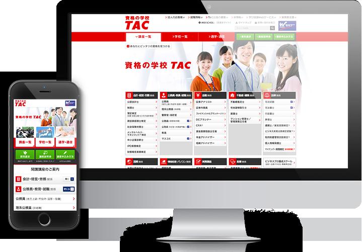 TAC株式会社