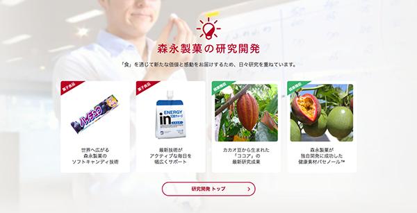 「森永製菓の研究開発」というコンテンツ