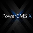 「PowerCMS」と「PowerCMS X」の違いについて