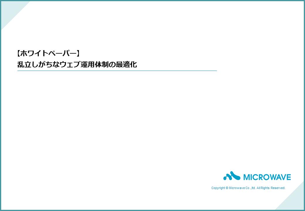 【ホワイトペーパー】乱立しがちなウェブ運用体制の最適化