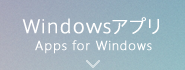 Windowsアプリ Apps for Windows