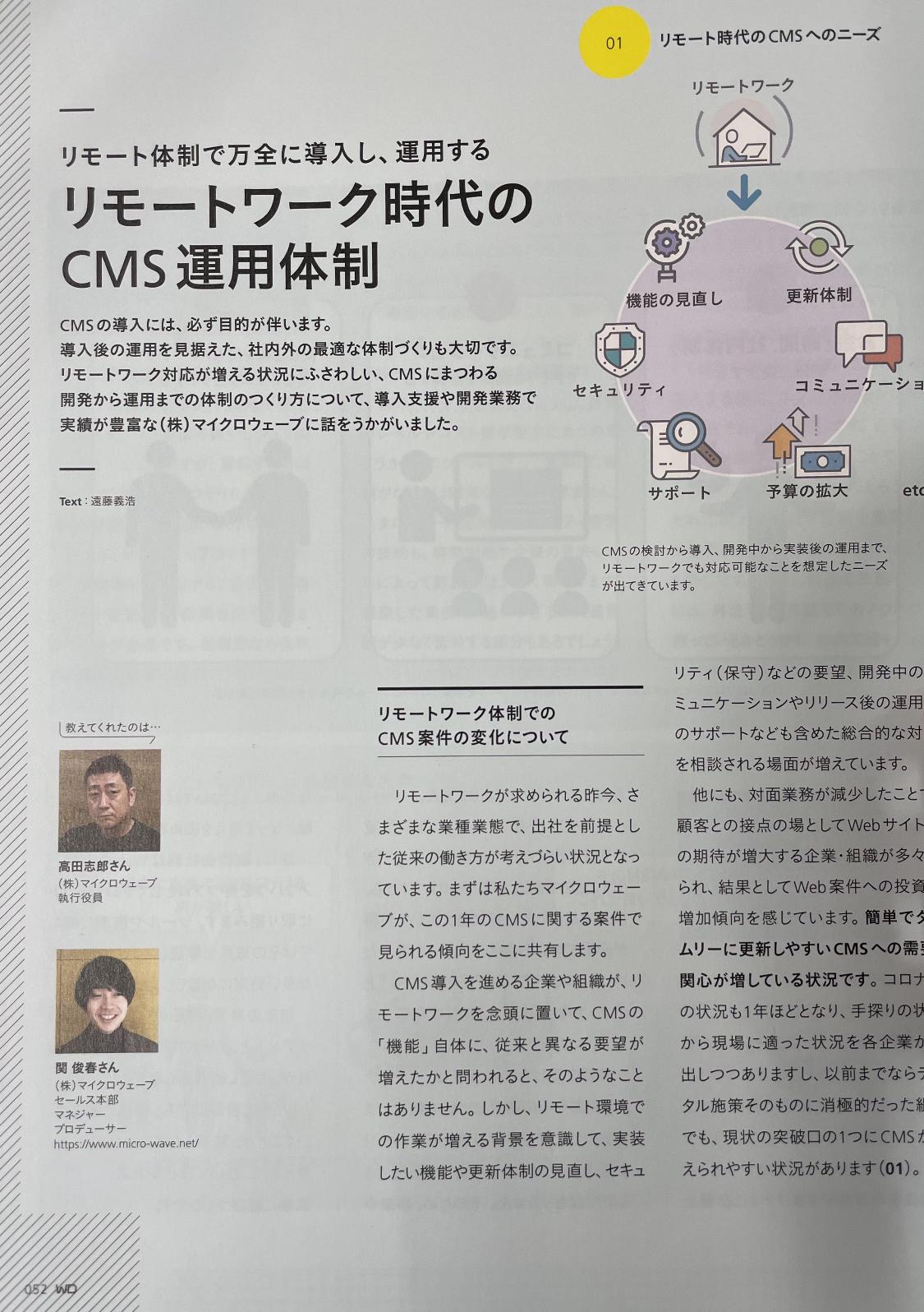 「Web Designing」2021年4月号に弊社が掲載されました